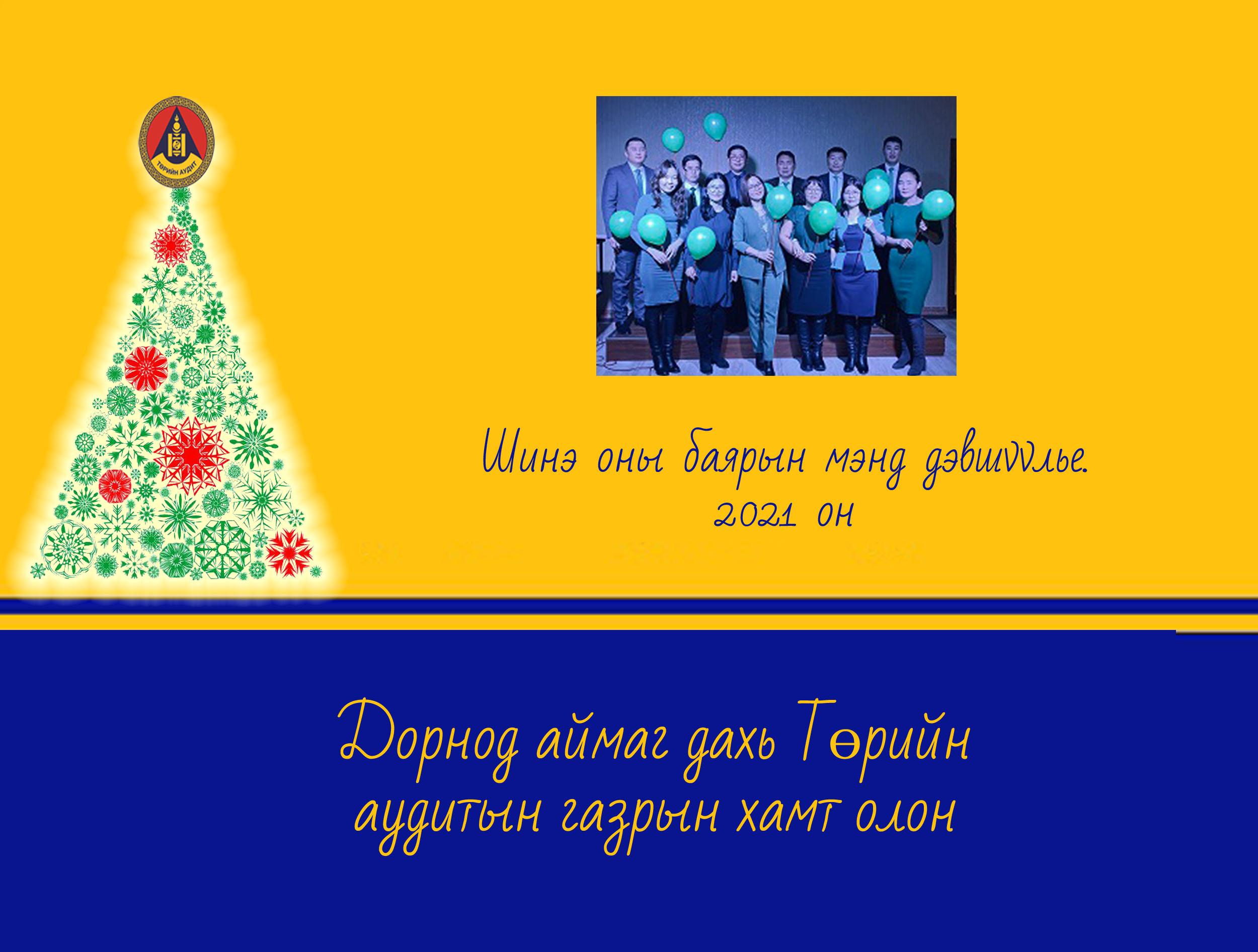 Шинэ оны мэндчилгээ