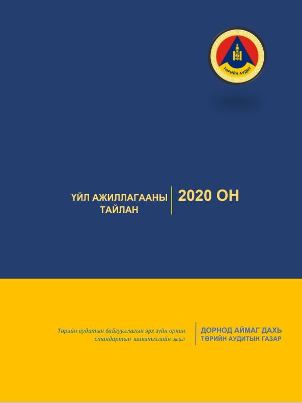 Дорнод аймаг дахь Төрийн аудитын газрын 2020 оны үйл ажиллагааны тайланг нийтэлж байна.
