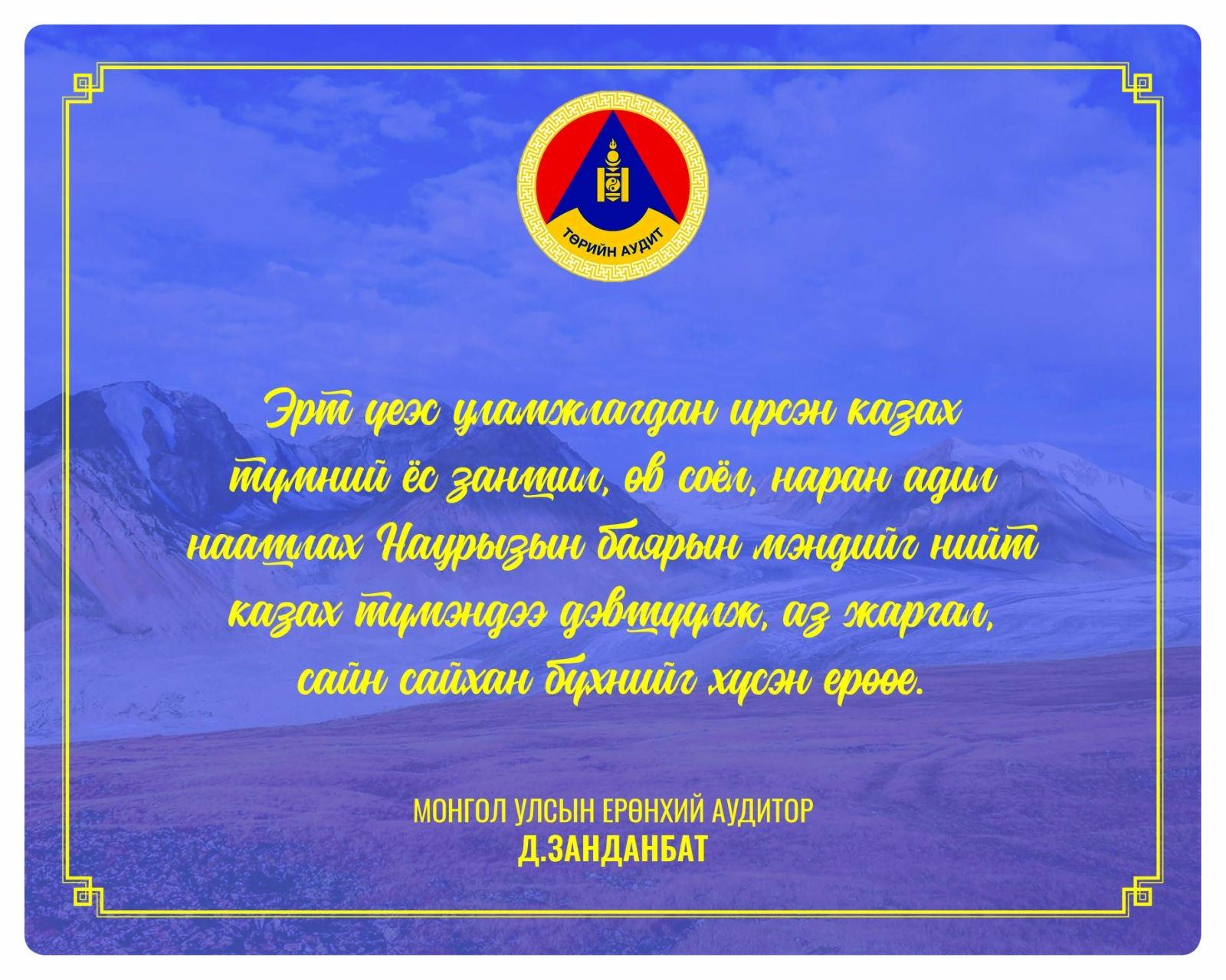 Монгол Улсын Ерөнхий Аудитор Наурызын мэндчилгээ дэвшүүллээ