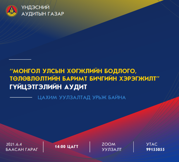 """""""Монгол Улсын Хөгжлийн бодлого, төлөвлөлтийн баримт бичгийн хэрэгжилт"""" сэдэвт гүйцэтгэлийн аудитын урьдчилсан судалгааны цахим уулзалтад урьж байна"""