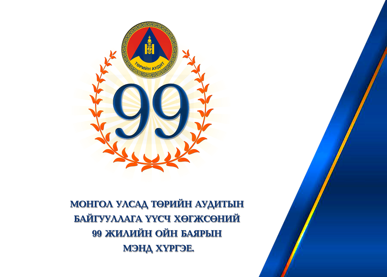 Дорноговь ТАГ - Монгол Улсын Ерөнхий аудиторын мэндчилгээ