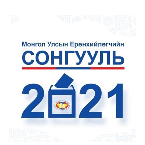 """Дорноговь ТАГ - """"Монгол Улсын Ерөнхийлөгчийн сонгууль зохион байгуулах зардлын гүйцэтгэл""""-д аудит хийлээ"""