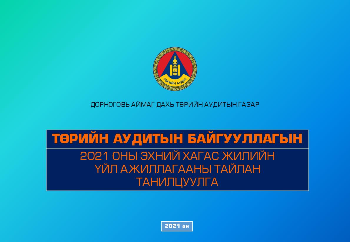 Дорноговь ТАГ - ТАБ-ын 2021 оны эхний хагас жилийн үйл ажиллагааны тайлан /видео танилцуулга/