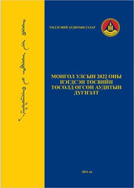 Үндэсний аудитын газар Монгол Улсын 2022 оны нэгдсэн төсвийн төсөлд хийсэн аудитын дүгнэлтээ хүргүүллээ